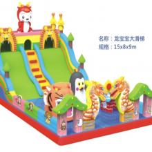 供应2014款龙宝宝充气大滑梯 儿童户外充气玩具汽包 大型儿童游乐设备