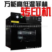 3D真空热转印机器多功能热转印高低温万能热转印菲林机热升华设备