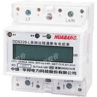 DDS228-L型DIN导轨式安装单相电子式有功电能表