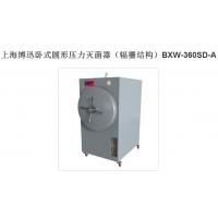 北京总代理 卧式圆形上海博迅灭菌器(辐栅结构)BXW-280/360/500-SD-A/G