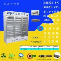 厂家直销药品阴凉柜三门药品柜GSP认证医用冷藏柜立式药房展示柜