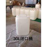 30公斤塑料桶30升堆码桶加厚食品级-全新料现货供应-庆云同鑫塑业