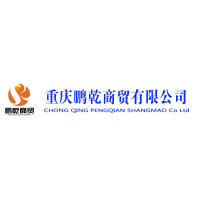 重庆鹏乾商贸有限公司