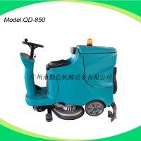供应勤达QD-850全自动电瓶式洗地机