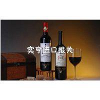 上海保税区红酒进口清关 保税区红酒仓储 进口报关
