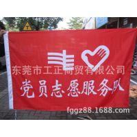 青年志愿者旗帜 旗帜定做活动旗户外旗  定做厂旗