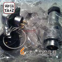 威浦航空插头座WEIPU WF16-2芯3芯4芯5芯6芯7芯9芯连接器开孔16MM