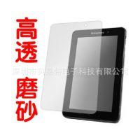7寸8寸10寸平板电脑 高清膜磨砂膜 联想A1三层加厚平板保护膜