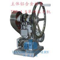 铝合金单冲压片机 TDP-1.5小型压片机批发 诚招代理商