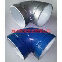 衬塑管件 衬塑沟槽弯头(DN100)潍坊耐克管业
