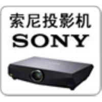 普陀区索尼投影机维修中心电话,Sony投影仪上门维修公司