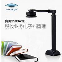 厂家直销良田S500A3B高拍仪产品a3幅面500W像素