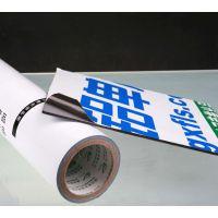 茗超保护钢板黑白膜 中粘钢板保护膜