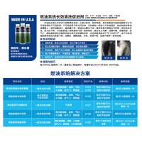 乐易汽车燃油系统长效清洗促进剂 汽车养护 正品代工批发 8106