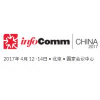 2017中国国际视听集成设备与技术展(InfoComm China)