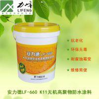 供应K11柔韧型聚合物防水材料 安力德LF-660环保无毒 抗老化防水涂料