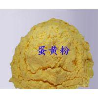 食品级蛋黄粉的价格,营养强化剂蛋黄粉的生产厂家