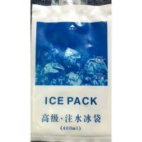 供应湖北湖南河南保冷剂保鲜冰袋注水冰袋400ml供销商