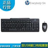 【双USB】HP/惠普 CS105 USB有线键盘