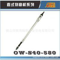 台湾欧维尔S40-580气动砂轮机/风磨机/加长气动砂轮机/刻磨机
