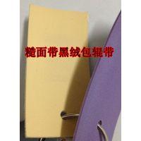韩国进口bolim糙面带|粒面带|糙面橡胶|包辊带