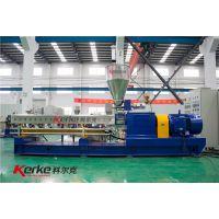 供应科尔克 高产能 双螺杆挤出造粒机(kte-75)
