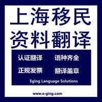 韩国往来信函翻译∣个人税单翻译∣移民局推荐的专业翻译公司