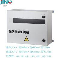 厂家直销定做光伏汇流箱智能光伏防雷汇流箱 光伏汇流箱箱体