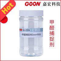 甲醛捕捉剂Goon908 迅速消除纺织品残留甲醛 不影响织物手感