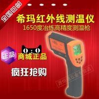 希玛AR882+高温红外测温仪 手持红外测温仪 红外线温度检测仪