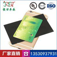 NFC手机天线、RFID设备/标签常用铁氧体片厂家佳日丰泰