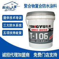 彤禹T-106防水涂料