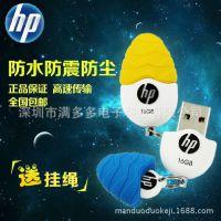 HP/惠普 V270W u盘 创意u盘 个性迷你U盘