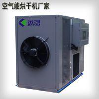 空气能热泵烘干机 高温热泵烘干除湿机厂家 湖南金银花烘干机报价
