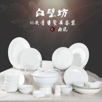 厂家直销潮州骨瓷46头纯白碗盘碗碟套装家用中式创意礼品