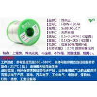 无铅焊锡丝0.8mm 1000g 的价格-【焊点王锡材商城】