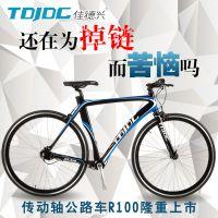 佳德兴无链条公路自行车内变速休闲运动跑车传动轴自行车R100