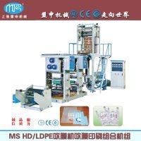 上海盟申吹膜印刷组合机背心袋超市袋快递袋吹膜印刷机PE颗粒吹膜
