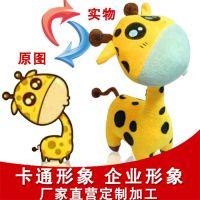 公司吉祥物礼品设计定制 东莞毛绒玩具厂家专业生产定制各种礼品