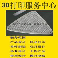 建模3D打印产品设计工业设计电器外壳壳体导板13327318080三维结构图纸