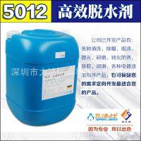 厂家直销镀锡层表面脱水剂 切水剂 憎水剂,快速脱水无需干燥过程