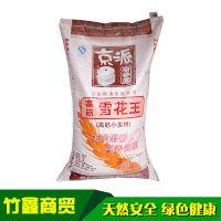 特价批发 京派高筋小麦面粉25kg 纯天然食品面粉 有机馒头面粉