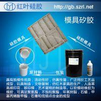 模具硅胶石膏树脂工艺品模具硅胶厂家
