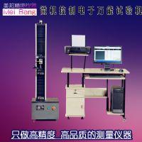 邦亿 WDW-05型微机控制电子万能试验机 原装正品 包邮