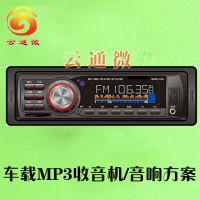 车载MP3收音机方案 CAR MP3 CAR DVD CD电动车收录机音响IC 倒车后视影像方案