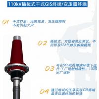 供应福州广东长牛110KV电缆接头高压电缆终端头YJJJI3