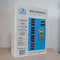 电动车充电桩YK-12CT 投币式小区充电站 电瓶车充电管理系统
