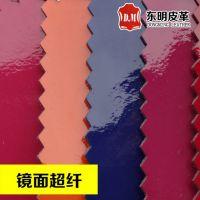 1.0mm 镜面超纤皮革 真超纤皮料 箱包鞋类家具面料 广州东明皮革