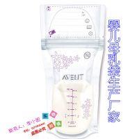 婴儿母乳袋东莞生产厂家 定制180ML~250ML异形储奶冷藏骨条自立袋