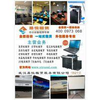 武汉办公设备租赁、打印机、复印机、彩色一体机、电脑、投影仪、富士施乐、柯尼卡美能达360多功能一体机